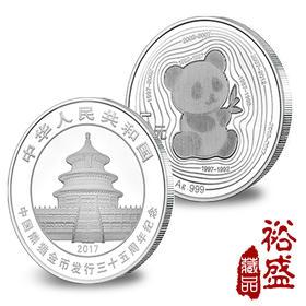 2017中国熊猫金币发行35周年银质纪念币 | 基础商品