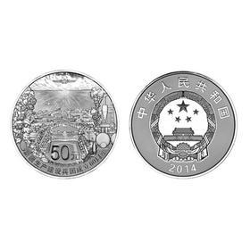 2014年 新疆生产建设兵团成立60周年5盎司纪念币