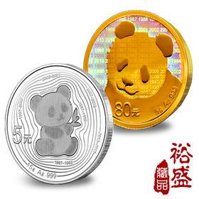 2017中国熊猫金币发行35周年金银纪念币套