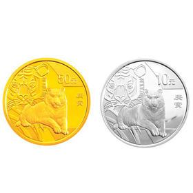 2010年 虎年生肖金银纪念币套