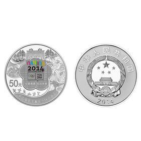 2014年 第二届夏季青年奥运会5盎司银质纪念币