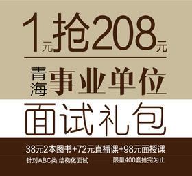 2017青海事业单位面试1元大礼包