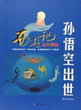 《孙悟空出世:西游记金丹揭秘》