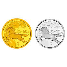2011年 马年生肖金银纪念币套