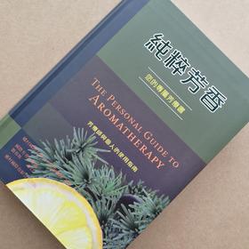 台灣新書 | 純粹芳香:您的專屬芳療書