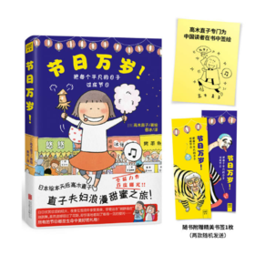 《节日万岁!》内含惊喜:高木直子中文签绘+定制版书签