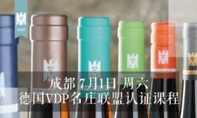 【成都】7月1日德国VDP葡萄酒名庄联盟认证课程