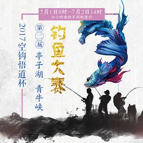 2017亭子湖青牛峡钓鱼大赛报名 | 组队报名,报名费用1500元/组,4人/组