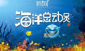 【妈网】7.9上海长风海洋馆亲子一日游,带孩子去Happy!