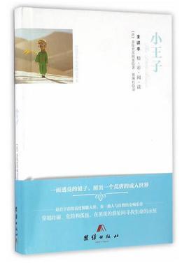 【特价】《全译本精彩阅读——小王子》