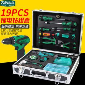 老A 五金工具19件套电钻套装 家用工具组合套装 礼品工具组套
