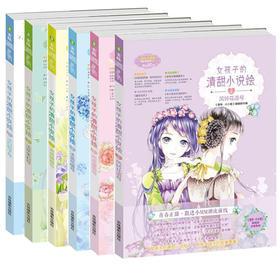 预定 意林小小姐 女孩子的清甜小说绘1-6 共6本套装 甜蜜 美好的校园文艺小说 青春文学 女生文学