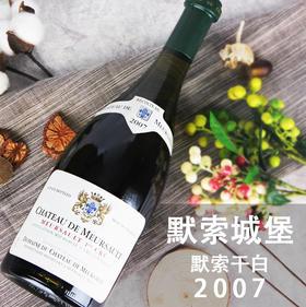 品质与颜值并具的勃艮第一级田!默索城堡默索干白2007