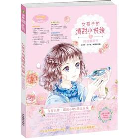 预定 意林小小姐 女孩子的清甜小说绘5雨夜蔷薇号 甜蜜 美好的校园文艺小说 青春文学 女生文学