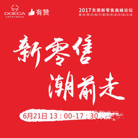 2017.6.21东莞新零售高峰论坛