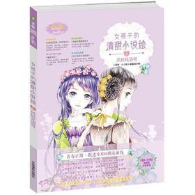 预定 意林小小姐 女孩子的清甜小说绘6风铃花语号 甜蜜 美好的校园文艺小说 青春文学 女生文学
