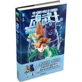 预定 魂武士2翡翠面具 随书附赠趣味魔法姓氏牌 校园冒险 新流行奇幻小说 青少年文学