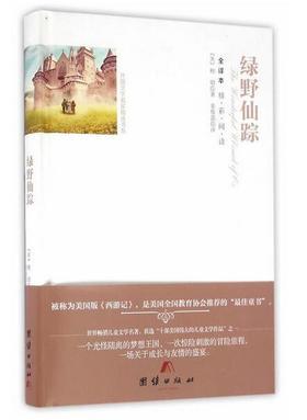 【特价】《全译本精彩阅读——绿野仙踪》