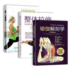 瑜伽解剖学+女性力量训练 减脂 塑形 抗衰老指南+整体拉伸(全三册套装)
