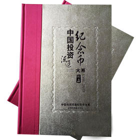 中国投资流通纪念币大系(1984——2013年)等值兑换【收藏品  金银币  钱币  纪念品  礼品  熊猫币  生肖  狗年礼物  艺术】