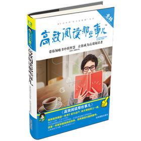 意林 上学那些事儿之高效阅读那些事儿 让阅读成为习惯,让书香浸润人心