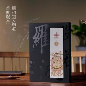 帝王手抄心经礼盒 | 沐手敬书,修心养性