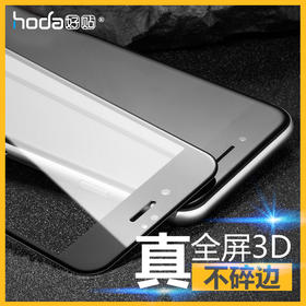 好贴钢化膜3D曲面康宁玻璃iPhone7/Plus防指纹CORNING贴 蓝光防碎边