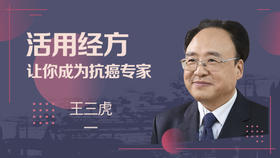 王三虎经方抗癌线上班 订阅 年卡会员优惠价