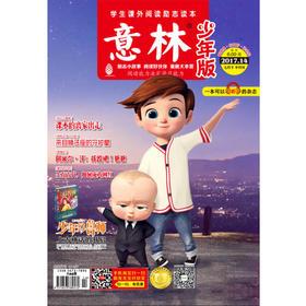 意林少年版 2017年第14期(七月下 半月刊)少儿书籍 杂志期刊
