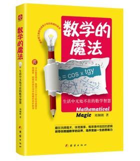 【特价】《数学的魔法》