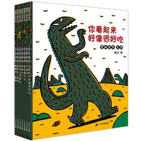 【红发】全套7册 永远永远爱你 你看起来好像很好吃 宫西达也恐龙系列 我是霸王龙 蒲蒲兰绘本馆 儿童绘本3-6周岁 幼儿园宝宝故事童话书籍