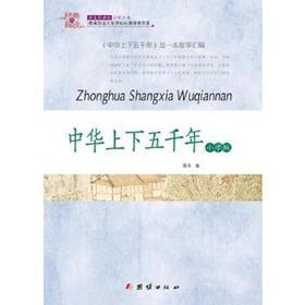 【特价】《经典全阅读 中华上下五千年小学版》