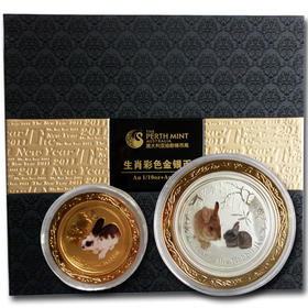 澳洲2011兔年10分之一盎司金加1盎司银纪念币【收藏品  金银币  钱币  纪念品  礼品  熊猫币  生肖  狗年礼物  艺术】
