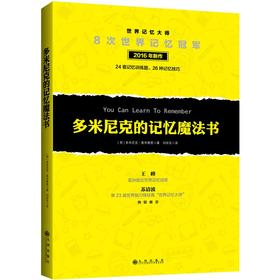 多米尼克的记忆魔法书 提高记忆力的书 快速记忆力训练书儿童学生系统联想记忆技巧 学生学习记忆书 思维训练益智书 正版 包邮