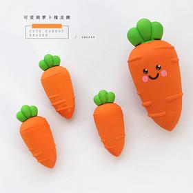 可爱胡萝卜橡皮擦 可拆卸   文具