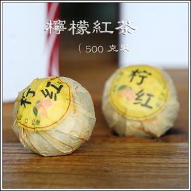 【小柠檬红茶】鲜爽醇甜 香气十足