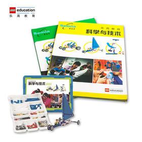 正品 LEGO 乐高教育  科学与技术套装 ST2201
