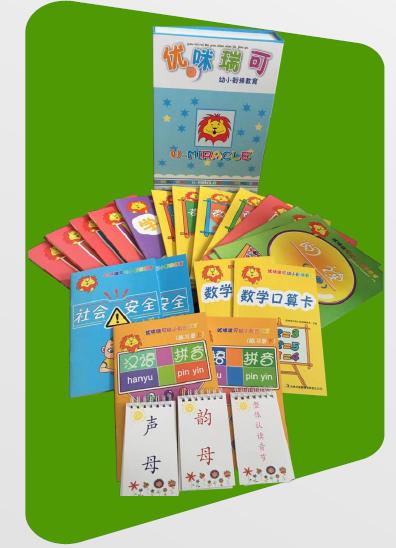 幼小衔接 优咪瑞可 识字(练习册) 写字 数学思维
