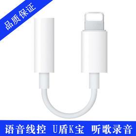苹果7耳机转接头iphone7七手机转接线7plus原装U盾i7p音频转换器