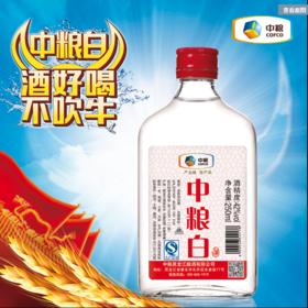 中粮白简装裸瓶酒42度浓香型纯粮酒250ml