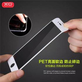 XO iPhone7钢化玻璃膜苹果7plus手机保护膜3D全屏防偷窥七防爆膜 本色