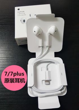 苹果7原装耳机正品 Lightning接口 iPhone7 plus手机耳机带麦适用