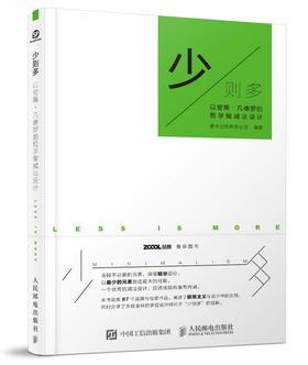 少则多 以密斯·凡德罗的哲学做减法设计 设计书 包装 品牌 极简主义 设计法则 设计元素 包邮