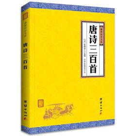 《谦德国学文库——唐诗三百首》