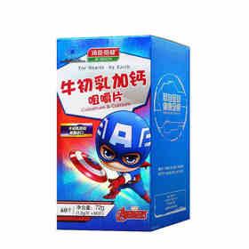 汤臣倍健牛初乳加钙咀嚼片(60片)迪士尼漫威装