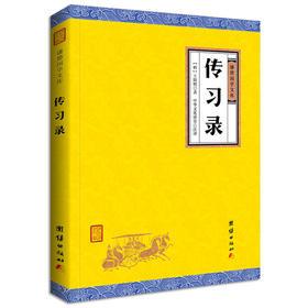 《谦德国学文库——传习录》