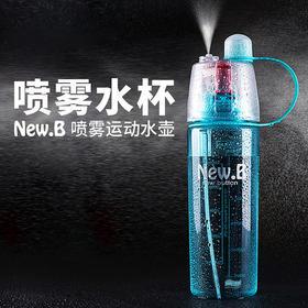 创意喷雾水杯降温水瓶户外运动水壶便携太空杯喷水塑料随手杯子