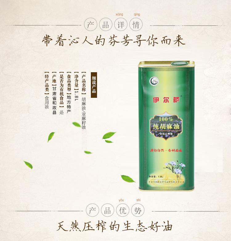 【邮乐 和政馆】【邮政扶贫】伊尔萨古法土榨纯胡麻油1.8L