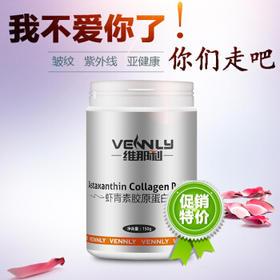 【南海网微商城】维那利 虾青素胶原蛋白肽 150g