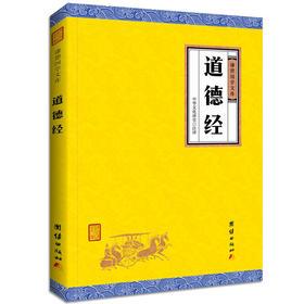 《谦德国学文库——道德经》